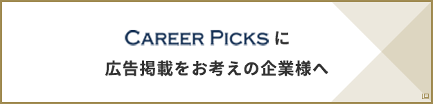 CareerPicksに広告掲載をお考えの企業様へ