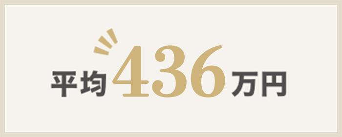 平均436万円