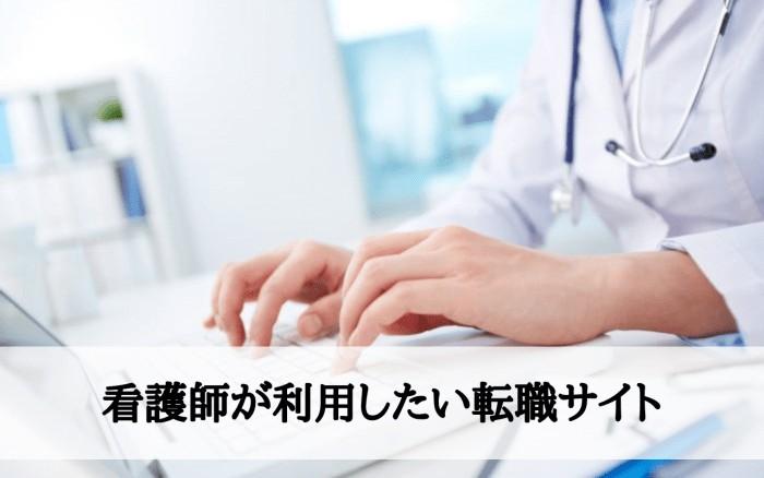 看護師が利用したい転職サイト