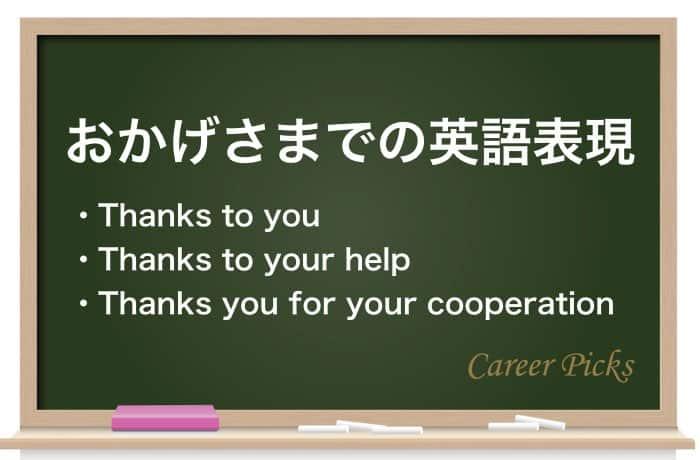 おかげさまでの英語表現