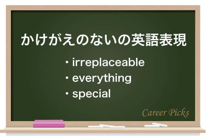 かけがえのないの英語表現