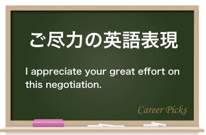ご尽力の英語表現
