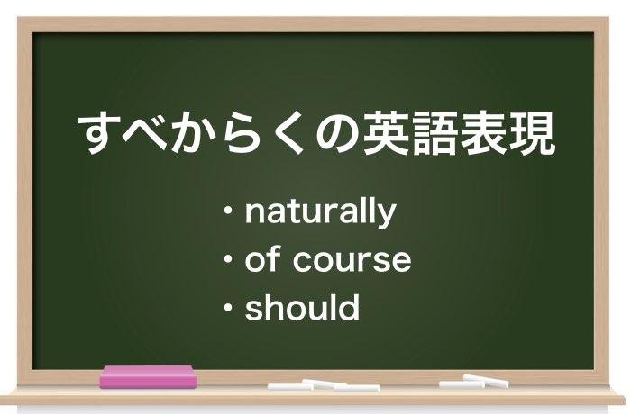 すべからくの英語表現