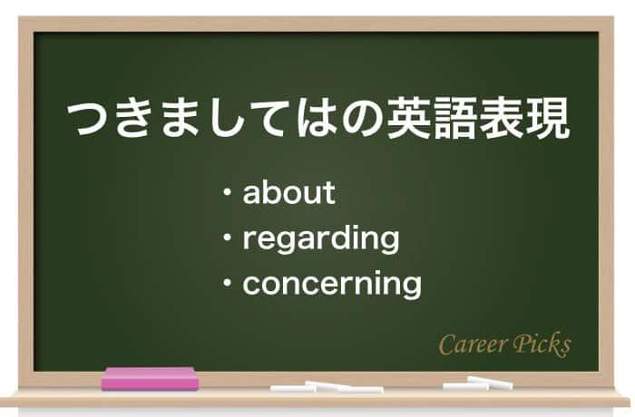 つきましてはの英語表現