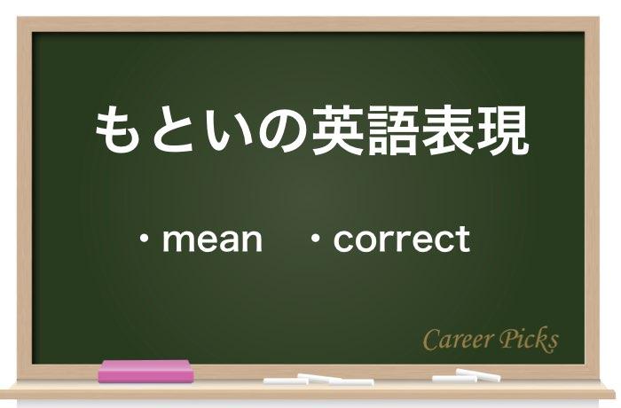 もといの英語表現