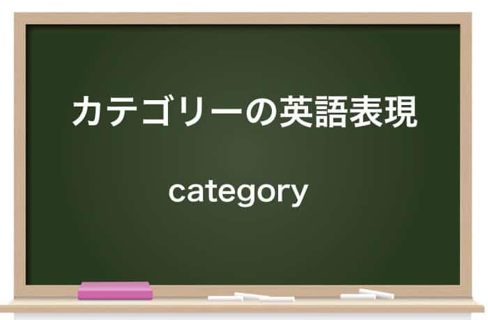 カテゴリーの英語表現