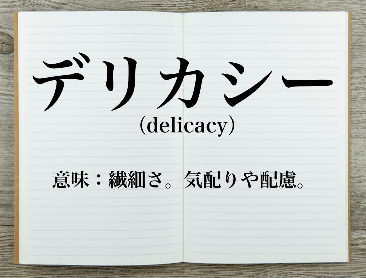 デリカシーの意味とは