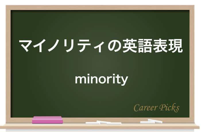 マイノリティの英語表現