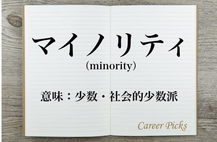 マイノリティの意味とは