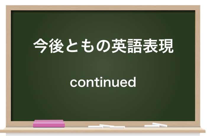 今後ともの英語表現