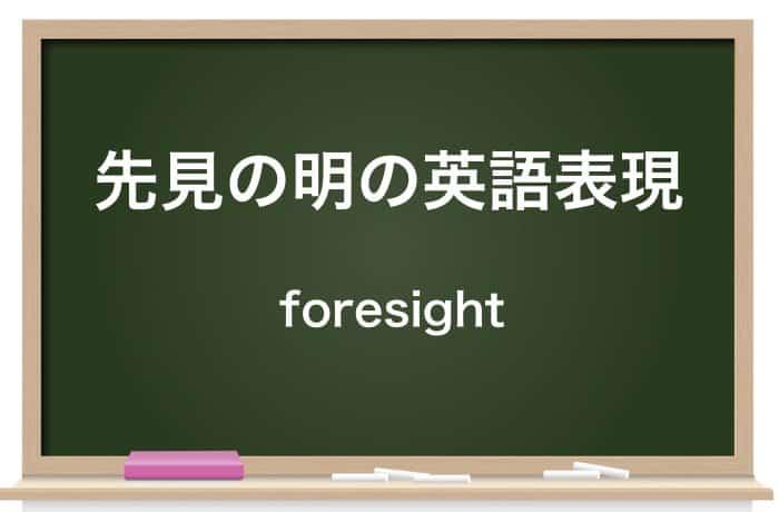 先見の明の英語表現