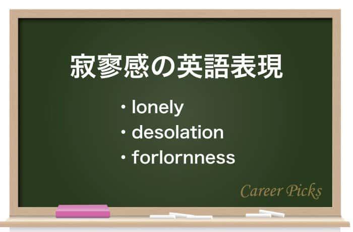 寂寥感の英語表現