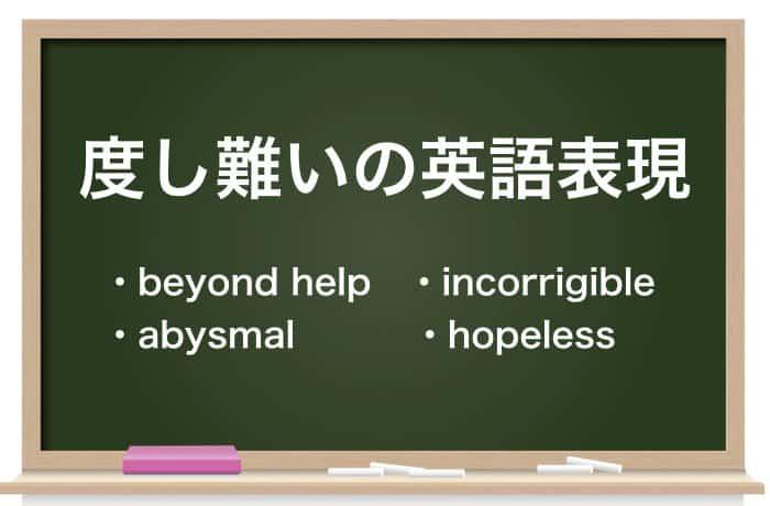度し難いの英語表現