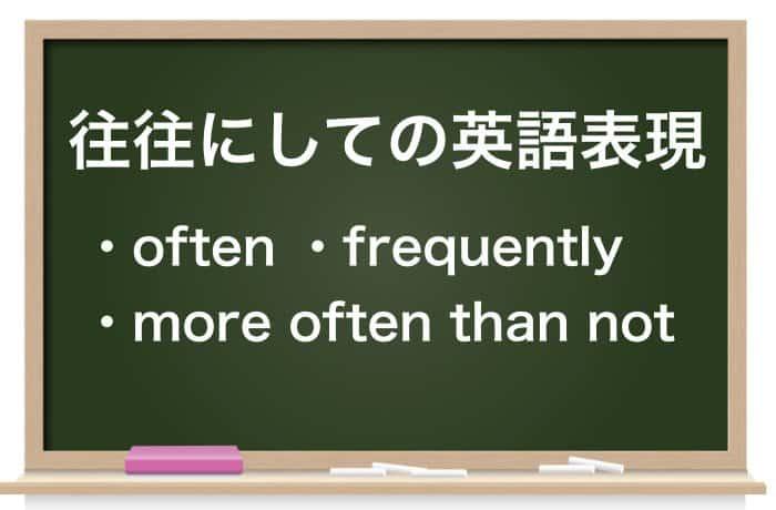 往往にしての英語表現