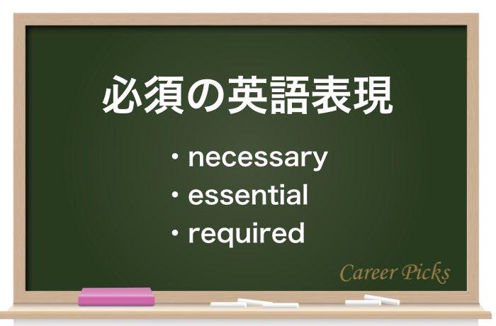 必須の英語表現