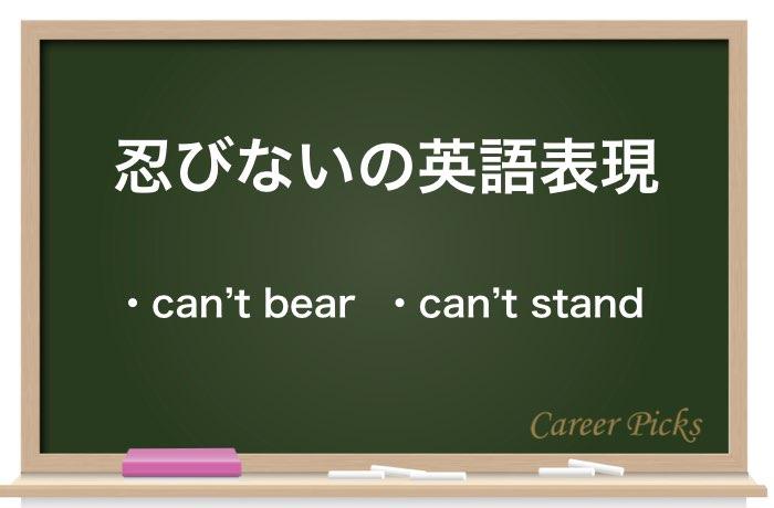 忍びないの英語表現