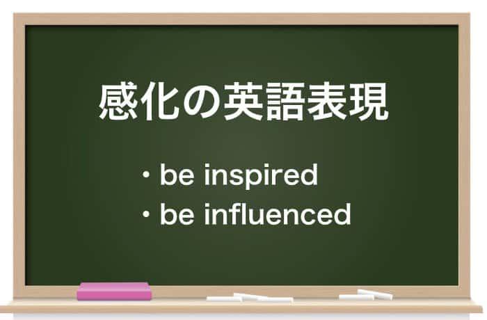感化の英語表現