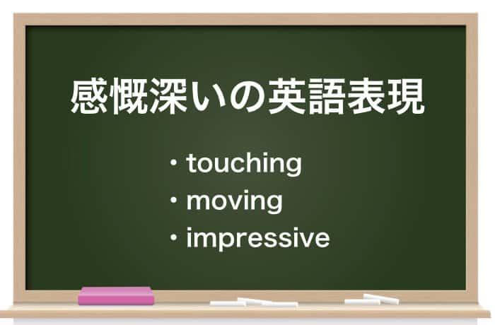 感慨深いの英語表現