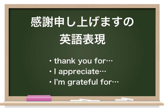 感謝申し上げますの英語表現