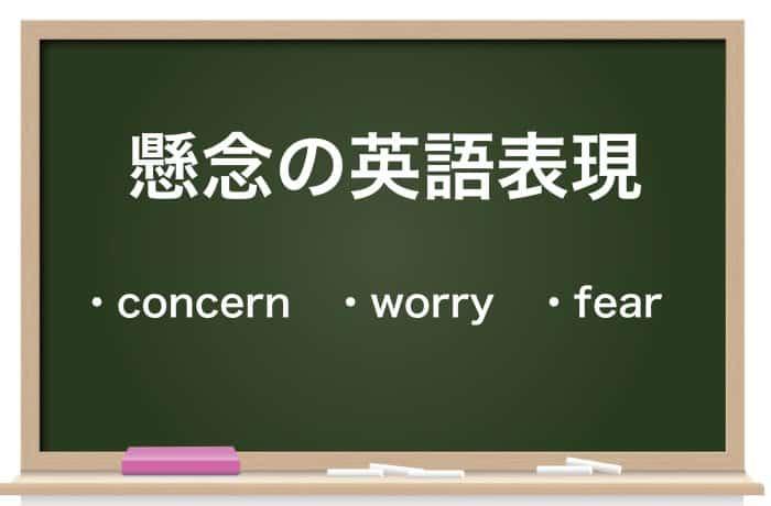 懸念の英語表現