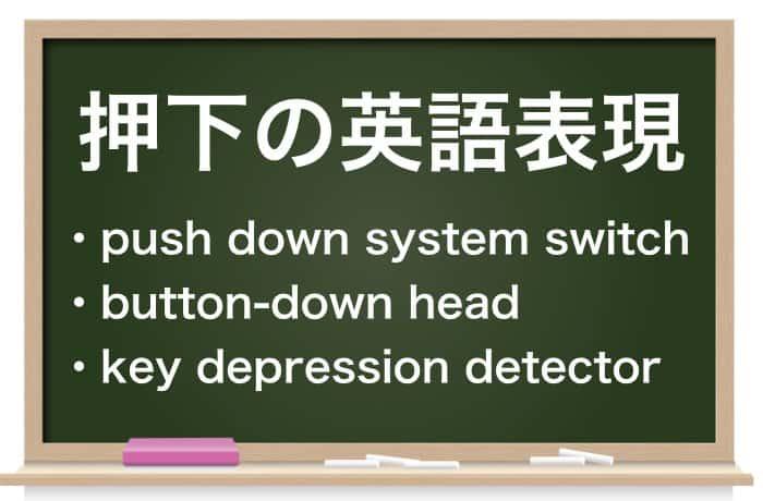 押下の英語表現