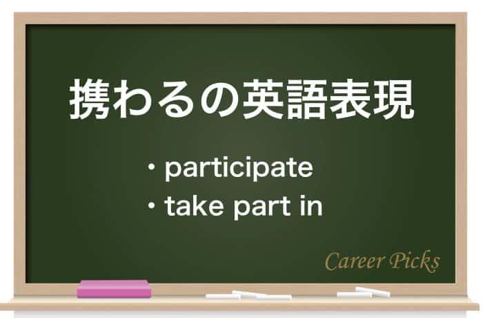 携わるの英語表現
