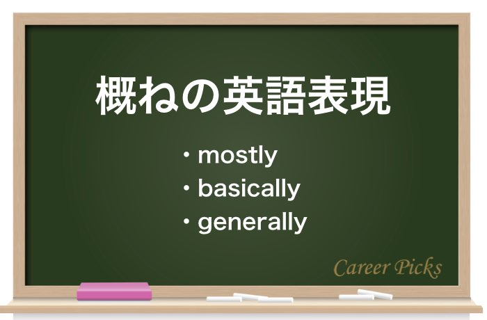 概ねの英語表現