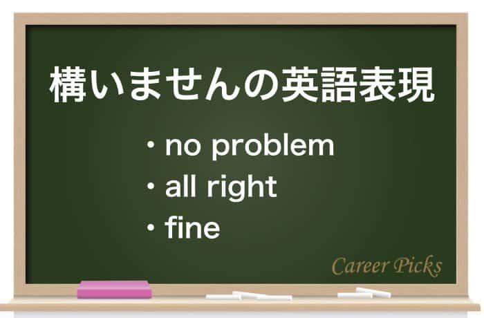 構いませんの英語表現