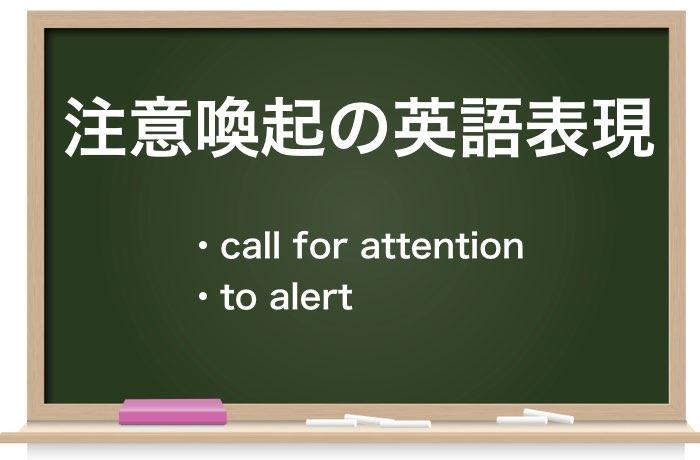 注意喚起の英語表現