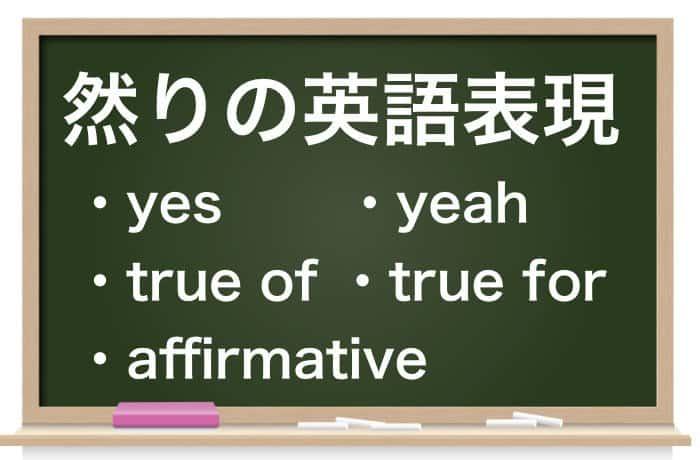 然りの英語表現