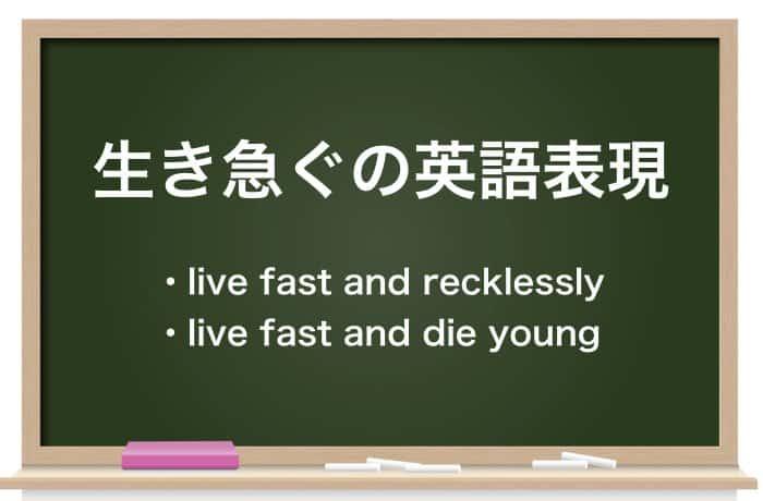 生き急ぐの英語表現