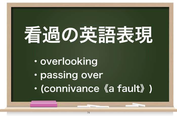 看過の英語表現
