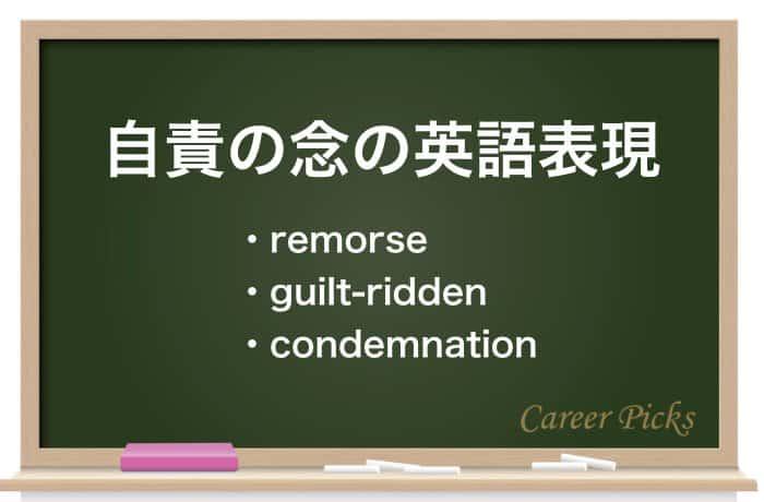 自責の念の英語表現