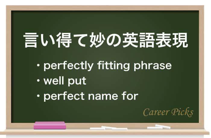 言い得て妙の英語表現