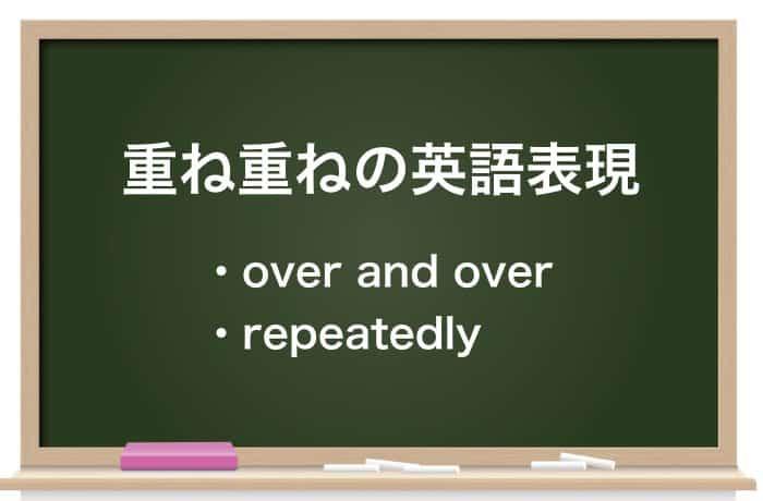 重ね重ねの英語表現