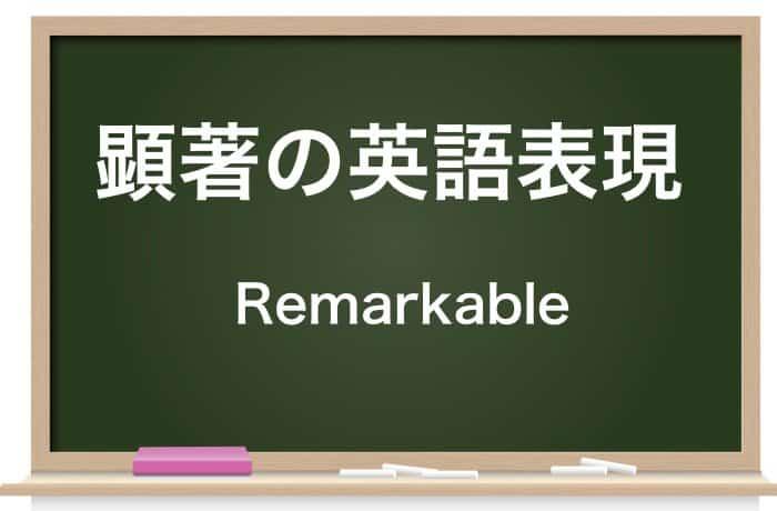 顕著の英語表現
