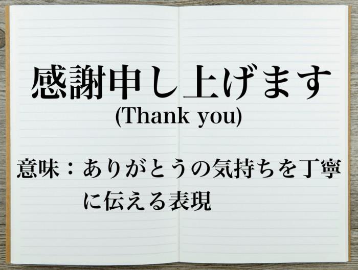 感謝申し上げますの意味とは