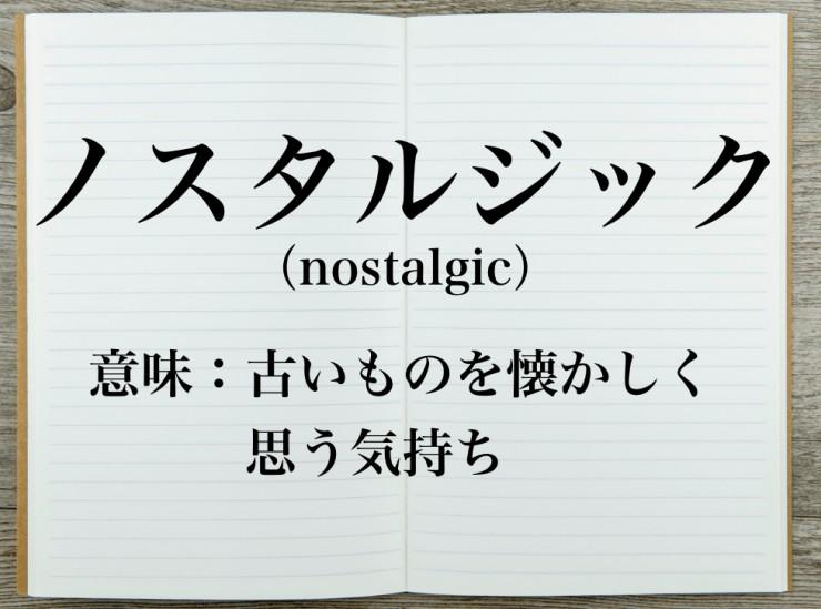 ノスタルジックの意味とは