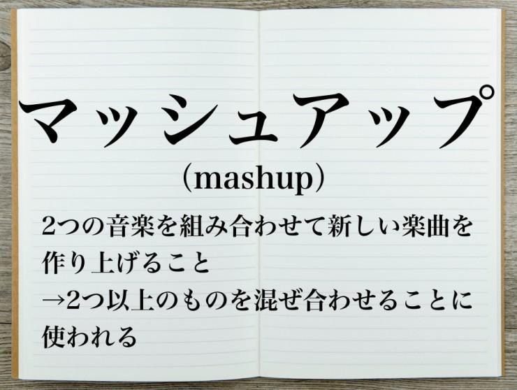 アップ 意味 マッシュ