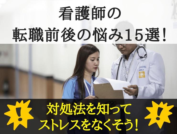 看護師の転職前後の悩み