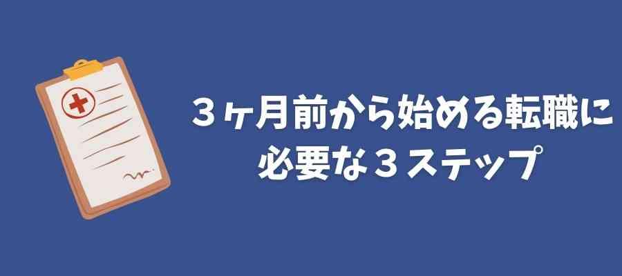3ヶ月前から始める転職活動に必要な3ステップ