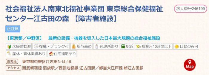 社会福祉法人南東北福祉事業団東京総合保健福祉センター