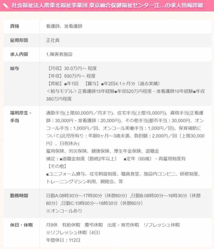 社会福祉法人南東北福祉事業団東京総合保健福祉センターの求人情報詳細