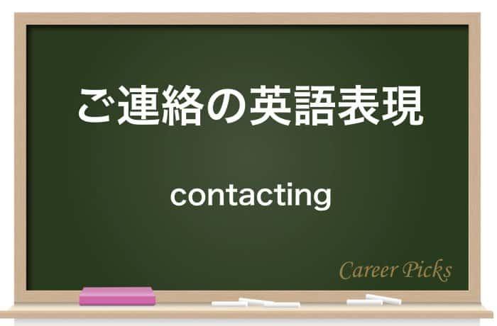 ご連絡の英語表現