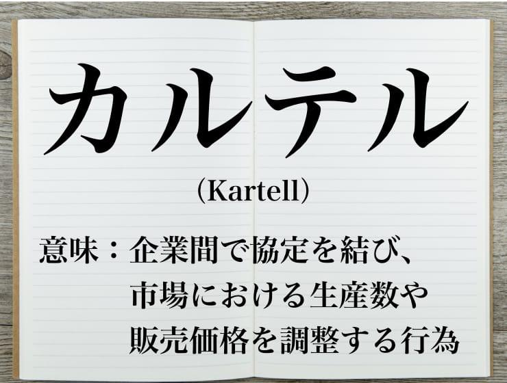 カルテルの意味とは