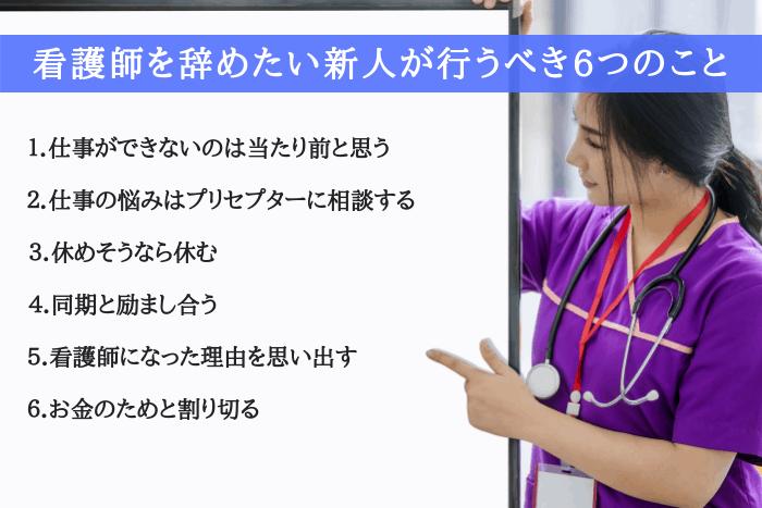 新人看護師 辞める 対処法