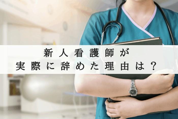 新人看護師が実際に辞めた理由は?