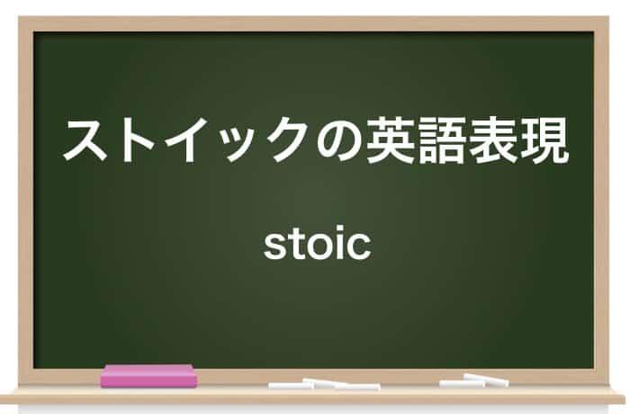 ストイックの英語表現