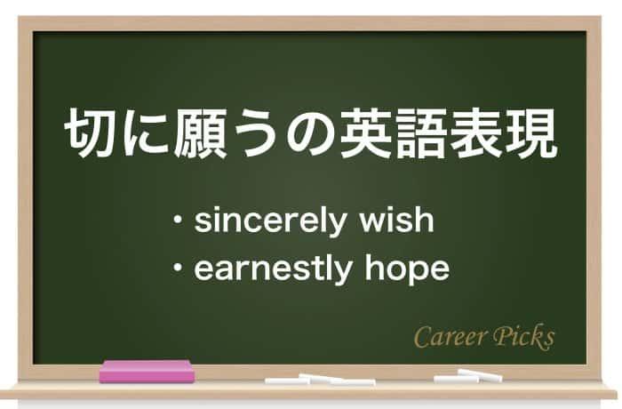 切に願うの英語表現
