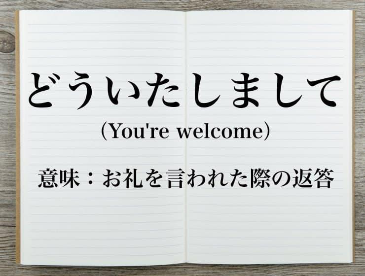 ます 敬語 返信 ありがとう ござい